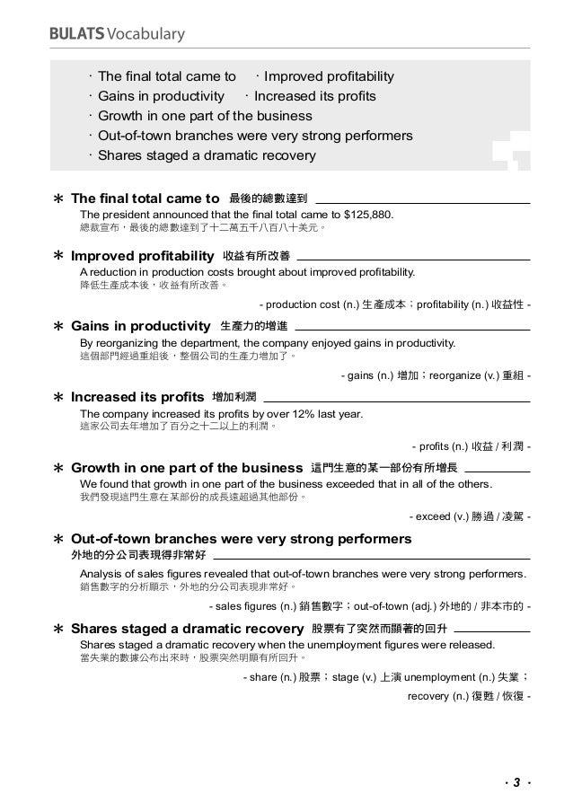 Bulats vocabulary list Slide 3