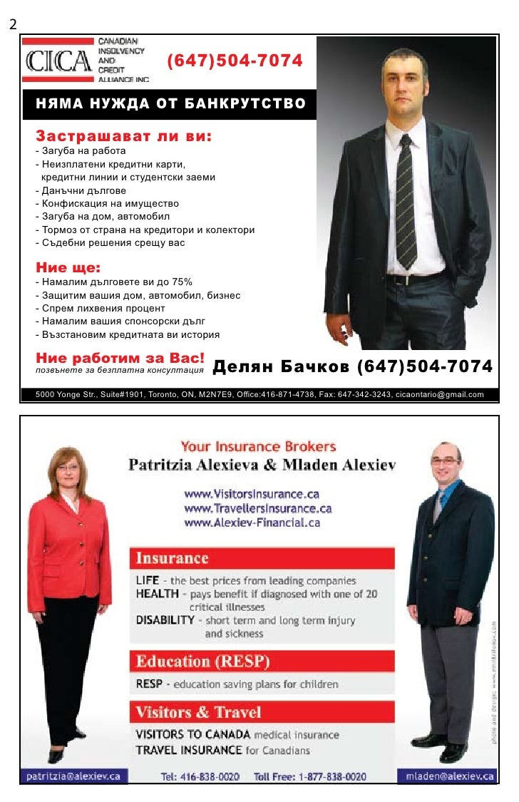 Bulgarian Business Directory - Invest Bulgaria.com