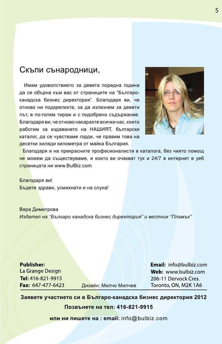 Bulgaria Trademark Search & Registration