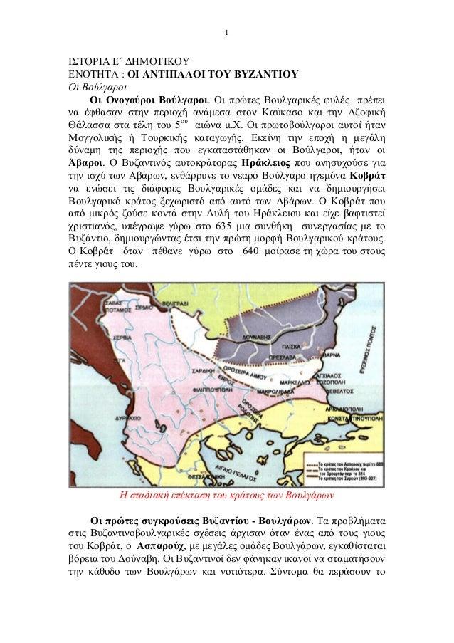 1ΙΣΤΟΡΙΑ Ε΄ ΔΗΜΟΤΙΚΟΥΕΝΟΤΗΤΑ : ΟΙ ΑΝΤΙΠΑΛΟΙ ΤΟΥ ΒΥΖΑΝΤΙΟΥΟι Βούλγαροι     Οι Ονογούροι Βούλγαροι. Οι πρώτες Βουλγαρικές φυ...