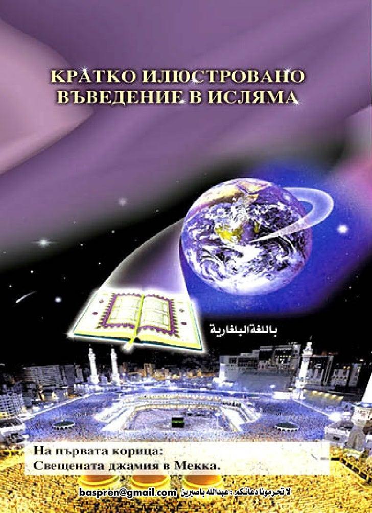 кратко илюстровано въведение в исляма _  Bulgaria