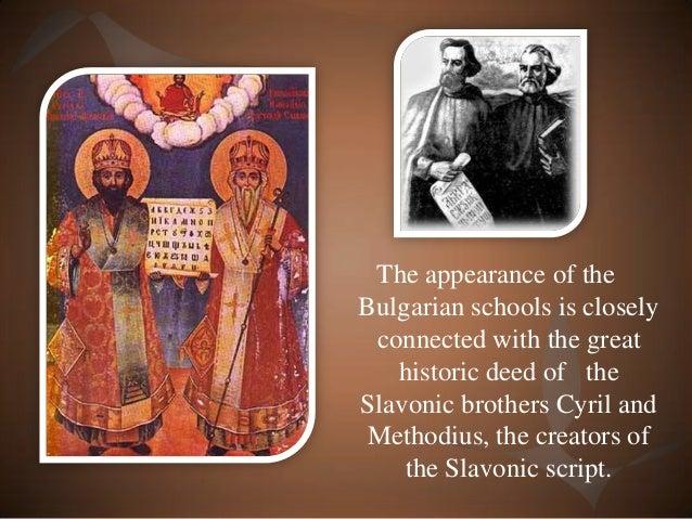 Bulgaria   - the beginnings Slide 2