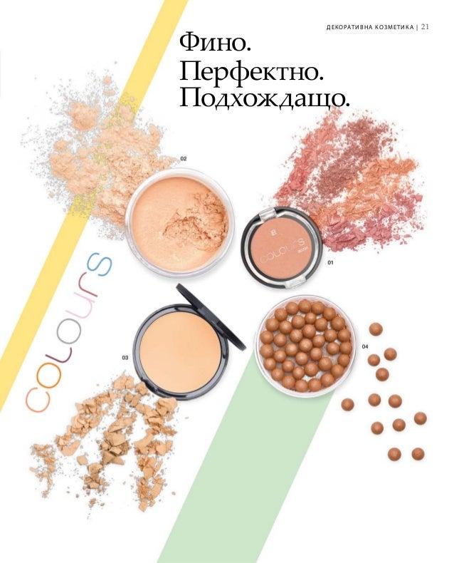 01 | 10400-1  Marshmallow White 02 | 10400-2  Frosty Vanilla 03 | 10400-3  Ballerina Rose 04 | 10400-4  Sandy Beige 05...