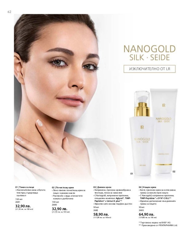 68 • Интензивна хидратация за повече жизненост • Съживява и укрепва кожата • Използвайте сутрин и вечер; идеален за изпът ...