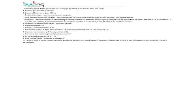 """Тарифа по задължителната застраховка """"Гражданска отговорност"""" на автомобилистите от Булинс Slide 3"""