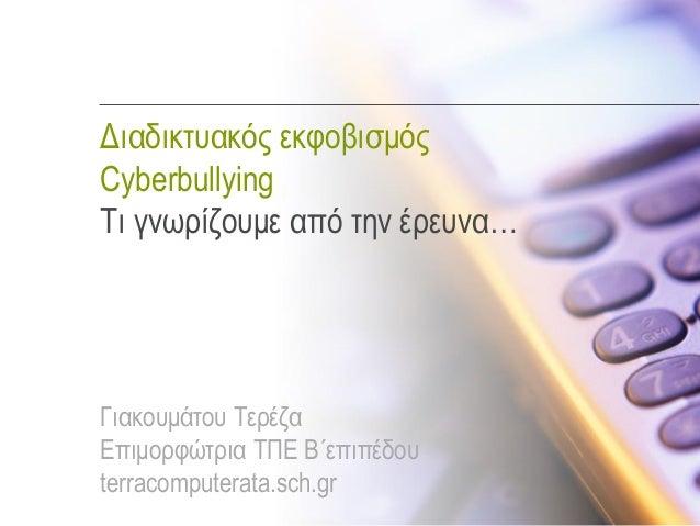 Διαδικτυακός εκφοβισμόςCyberbullyingΤι γνωρίζουμε από την έρευνα…Γιακουμάτου ΤερέζαΕπιμορφώτρια ΤΠΕ Β΄επιπέδουterracompute...