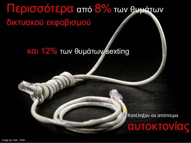Περισσότερα από 8% των θυμάτων    δικτυακού εκφοβισμού                          και 12% των θυμάτων sexting               ...