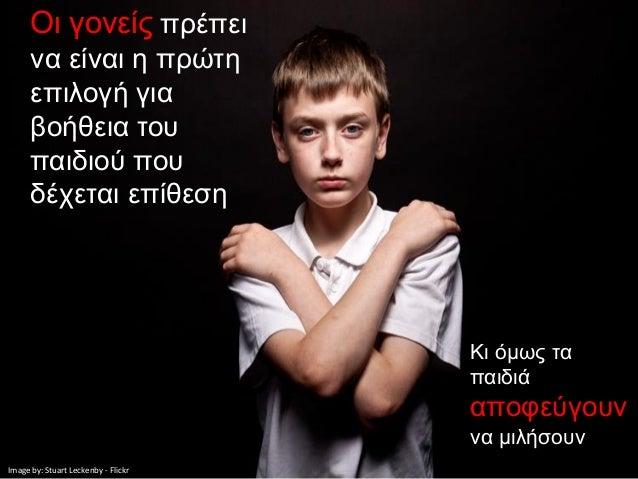 Οι γονείς πρέπει      να είναι η πρώτη      επιλογή για      βοήθεια του      παιδιού που      δέχεται επίθεση            ...