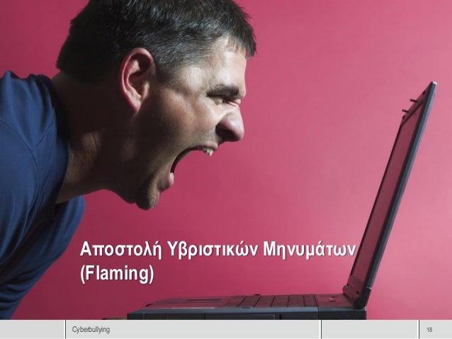 Αποστολή Υβριστικών Μηνυμάτων  (Flaming)Cyberbullying                     18