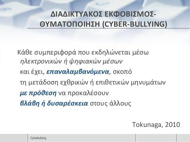 ΔΙΑΔΙΚΤΥΑΚΟΣ ΕΚΦΟΒΙΣΜΟΣ-          ΘΥΜΑΤΟΠΟΙΗΣΗ (CYBER-BULLYING)Κάθε συμπεριφορά που εκδηλώνεται μέσω ηλεκτρονικών ή ψηφιακ...