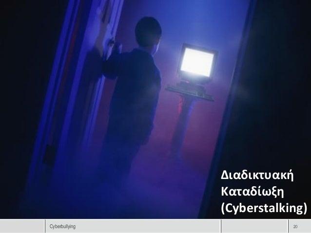 Διαδικτυακή                Καταδίωξη                (Cyberstalking)Cyberbullying               20