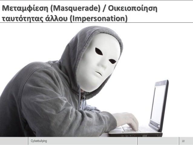 Μεταμφίεση (Masquerade) / Οικειοποίησηταυτότητας άλλου (Impersonation)       Cyberbullying                     22