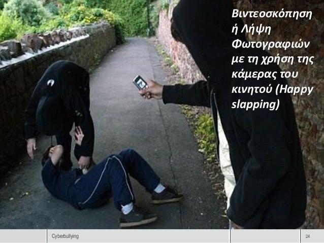 Βιντεοσκόπηση                ή Λήψη                Φωτογραφιών                με τη χρήση της                κάμερας του  ...