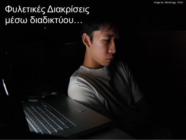 Image by: Wentongg - FlickrΦυλετικές Διακρίσειςμέσω διαδικτύου…