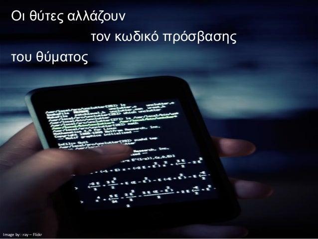 Οι θύτες αλλάζουν                τον κωδικό πρόσβασης    του θύματοςImage by: :ray – Flickr