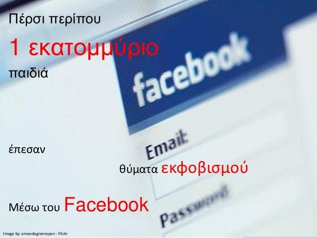 Πέρσι περίπου  1 εκατομμύριο  παιδιά  έπεσαν                                     θύματα εκφοβισμού  Μέσω του FacebookImage...