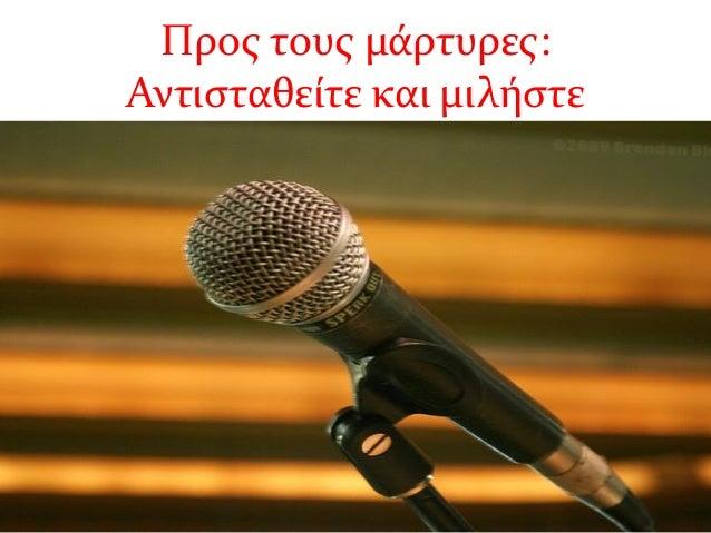Μη φοβάσαι, μίλα!Image by: hansika.jethnani - Flickr