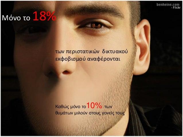 - FlickrΜόνο το   18%            των περιστατικών δικτυακού            εκφοβισμού αναφέρονται            Καθώς μόνο το 10%...