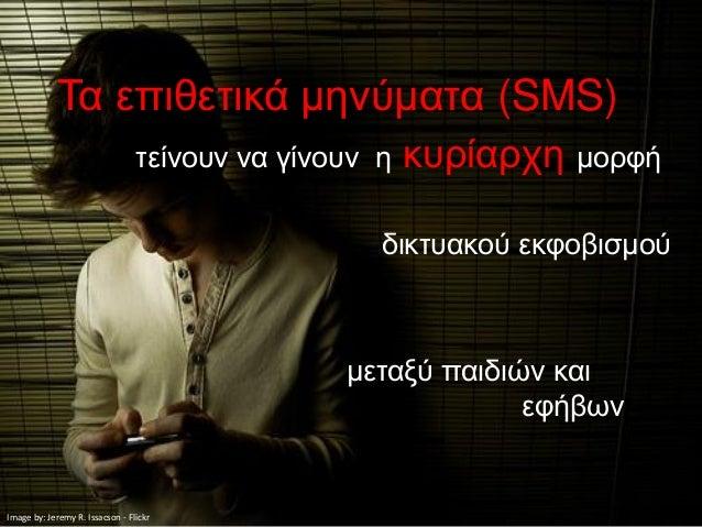 Τα επιθετικά μηνύματα (SMS)                                 τείνουν να γίνουν η   κυρίαρχη μορφή                          ...