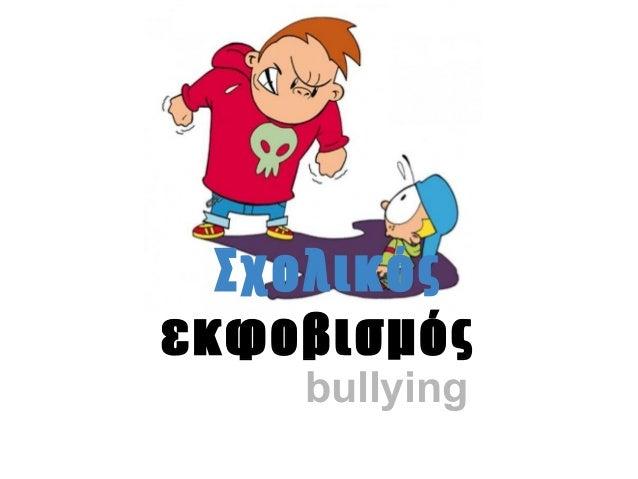 Σχολικόςεκφοβισμός    bullying