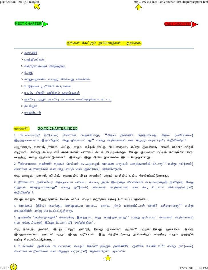 purification - bulugul maraan                                            http://www.a1realism.com/hadith/bulugul/chapter1....