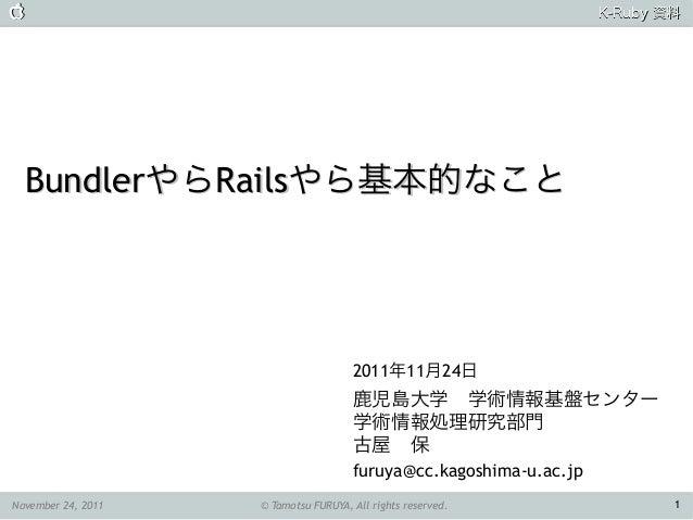                                                                    K-Ruby 資料  BundlerやらRailsやら基本的なこと                     ...