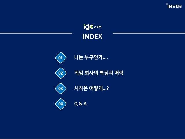 [IGC 2017] Bungie 이 훈 - 페이스북 공유 트위터 공유 '데스티니2' 개발자가 들려주는 미국 게임업계 입사 팁 Slide 2