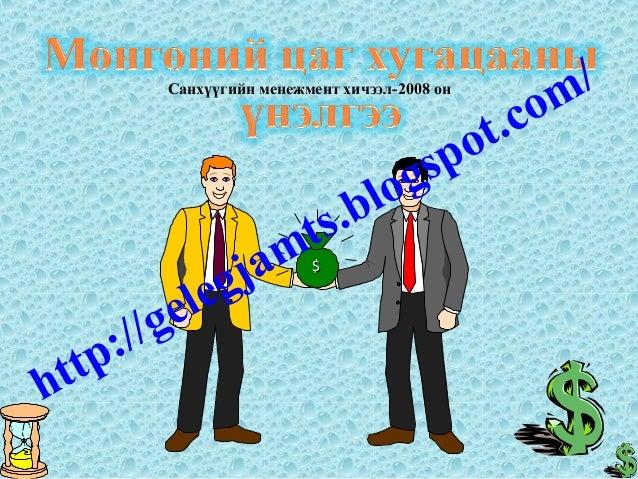 $$ http://gelegjamts.blogspot.com/Санхүүгийн менежмент хичээл-2008 он