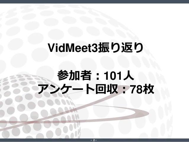 20180306 VidMeet4 Bunji Yamamoto Slide 2