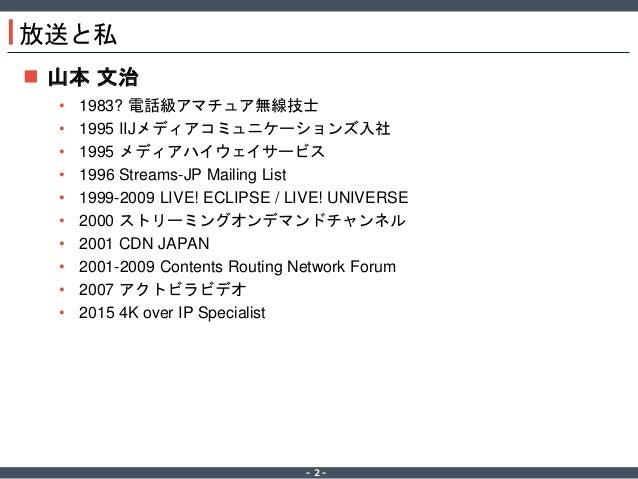 4K/8K時代のVideo over IPとCDN Slide 2
