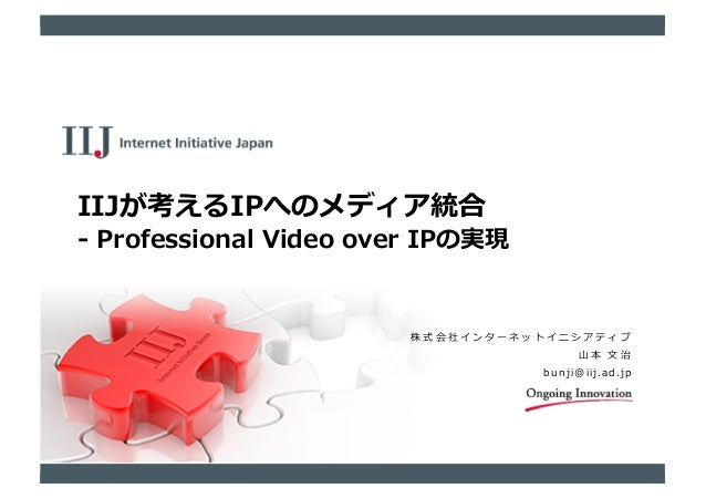 IIJが考えるIPへのメディア統合 - Professional Video over IPの実現 Slide 1