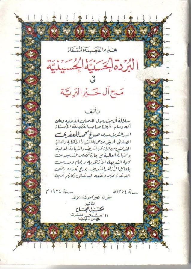 Burda ahl-al-bayt