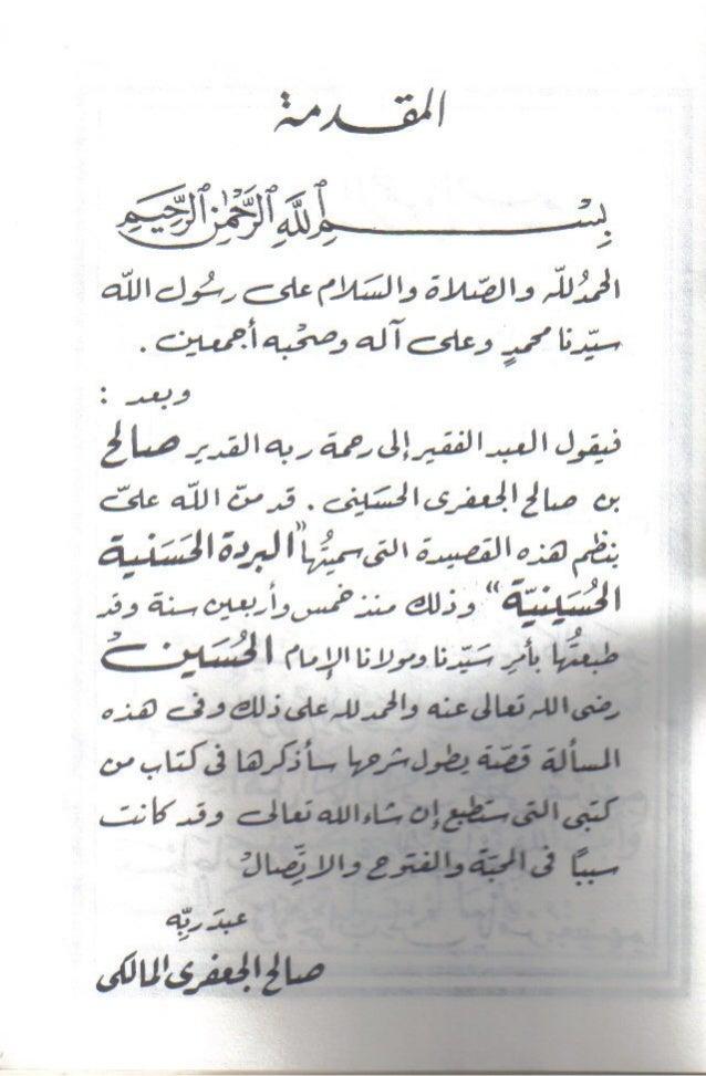 Burda ahl-al-bayt Slide 2