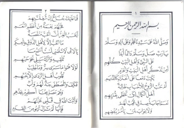 Burda ahl-al-bayt Slide 3