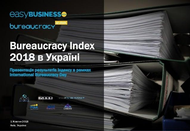 11 1 Жовтня 2018 Київ, Україна Bureaucracy Index 2018 в Україні Презентація результатів Індексу в рамках International Bur...