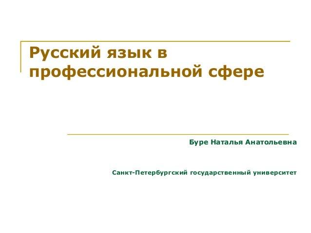 Русский язык в профессиональной сфере Буре Наталья Анатольевна Санкт-Петербургский государственный университет