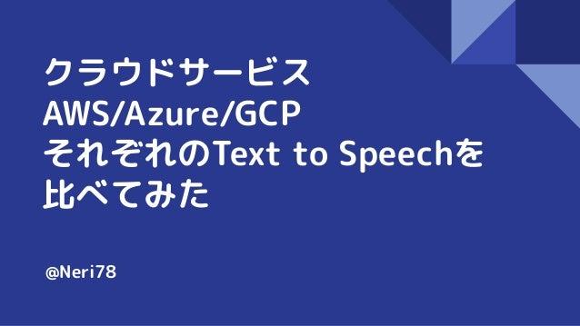 クラウドサービス AWS/Azure/GCP それぞれのText to Speechを 比べてみた @Neri78