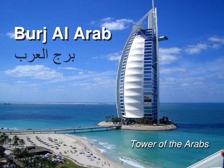 Burj Al Arab                    Tower of the Arabs
