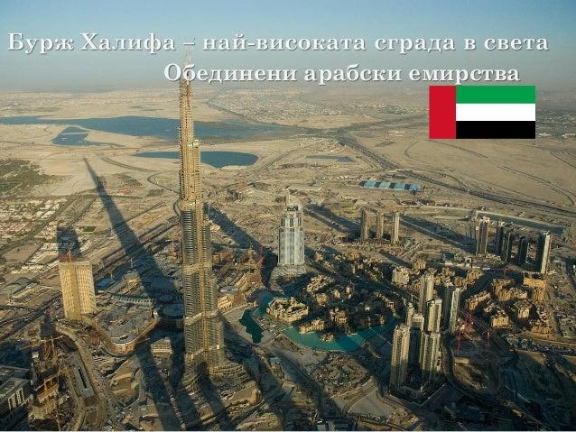 Обединени арабски емирства