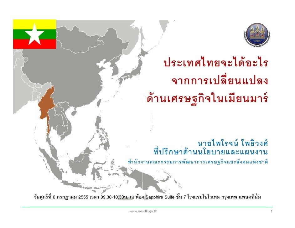 ประเทศไทยจะได้ อะไร                                                             จากการเปลี่ยนแปลง                         ...