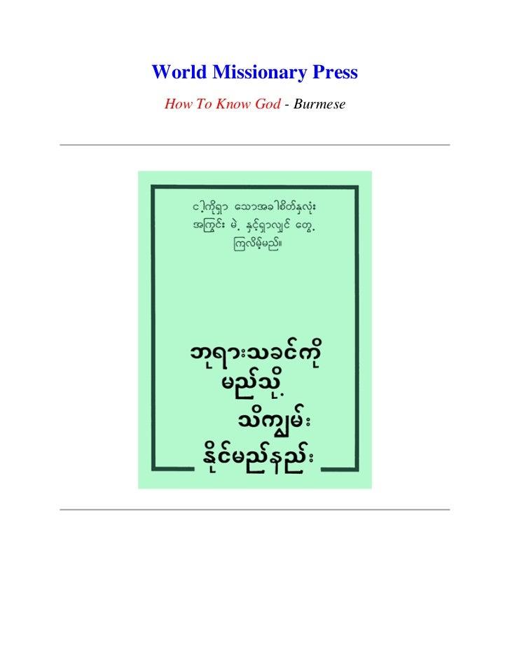 World Missionary Press How To Know God - Burmese