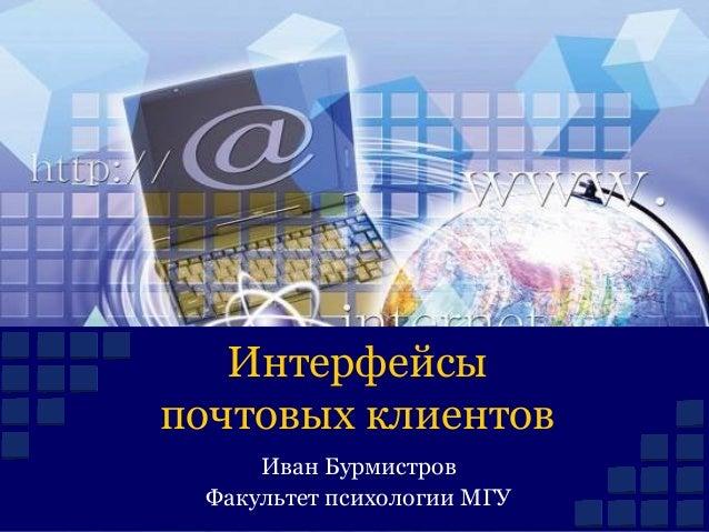 Интерфейсы почтовых клиентов Иван Бурмистров Факультет психологии МГУ