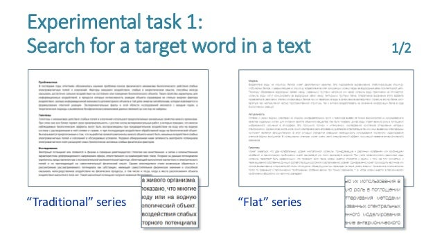 """""""Traditional"""" series Experimental task 1: Search for a target word in a text 1/2 """"Flat"""" series"""