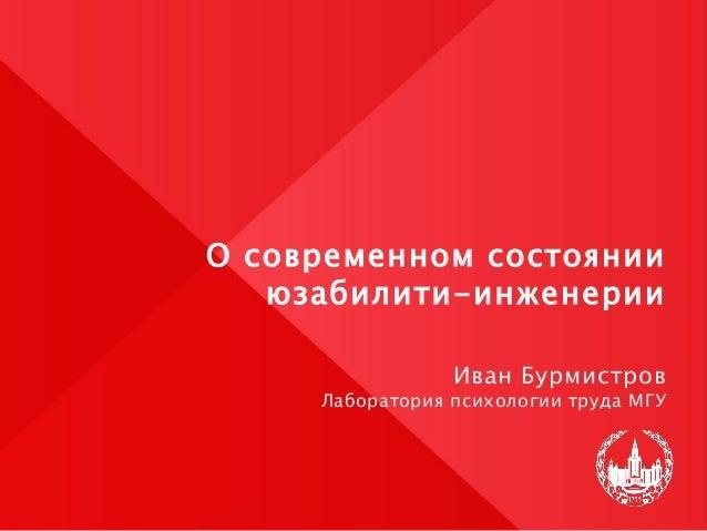Иван Бурмистров Лаборатория психологии труда МГУ О современном состоянии юзабилити-инженерии