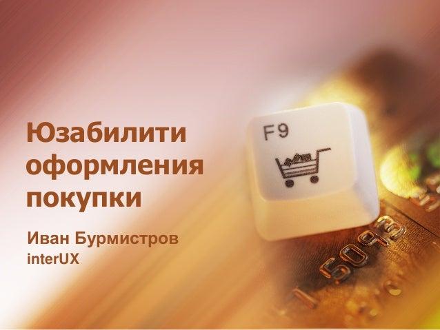 Юзабилити оформления покупки Иван Бурмистров interUX