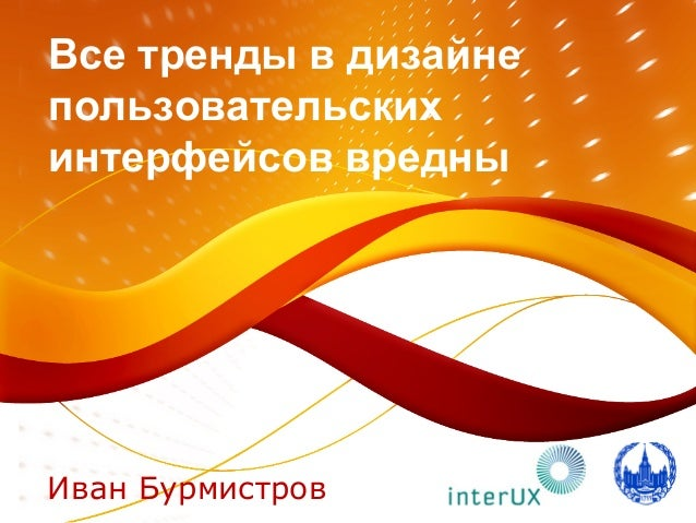 Все тренды в дизайне пользовательских интерфейсов вредны Иван Бурмистров