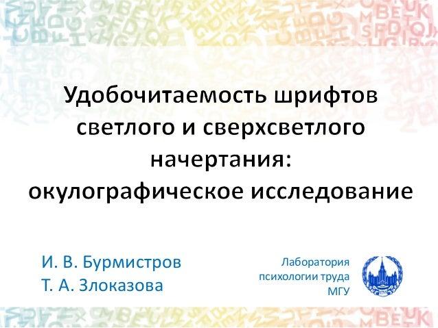 И. В. Бурмистров Т. А. Злоказова Лаборатория психологии труда МГУ