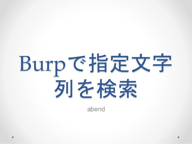 Burpで指定文字 列を検索 abend