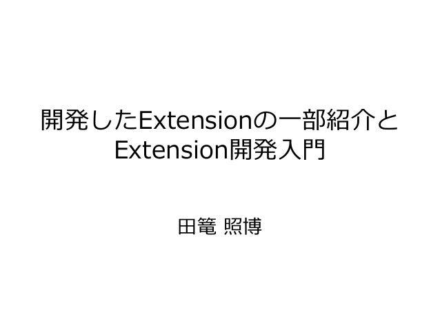 開発したExtensionの一部紹介と Extension開発入門 田篭 照博