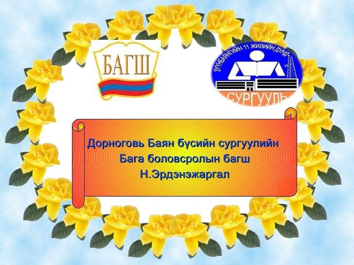 Дорноговь Баян бүсийн сургуулийн     Бага боловсролын багш        Н.Эрдэнэжаргал